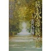 続・永遠に続く道 番外編 [単行本]