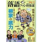 落語ファン倶楽部 VOL.5 [単行本]