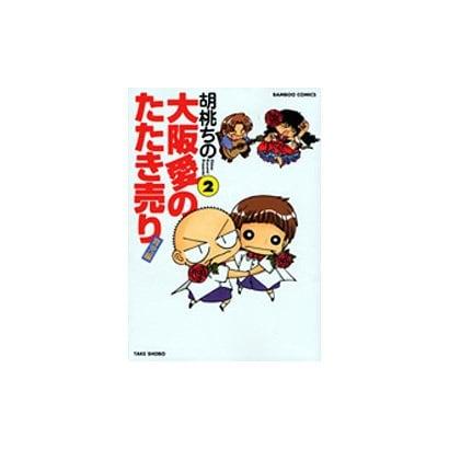 大阪愛のたたき売り 育児編 2(バンブー・コミックス) [コミック]