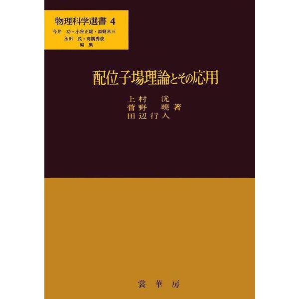 配位子場理論とその応用(物理科学選書 4) [単行本]