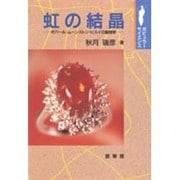 虹の結晶―オパール・ムーンストン・ヒスイの鉱物学(ポピュラーサイエンス) [単行本]