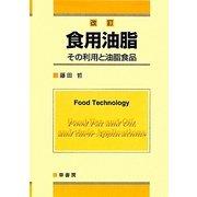 食用油脂―その利用と油脂食品 改訂版 [単行本]