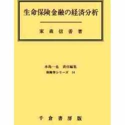 生命保険金融の経済分析(保険学シリーズ〈14〉) [単行本]