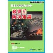 DVD 日本に住むための必須!!防災知識―中学・高校・一般向け [単行本]