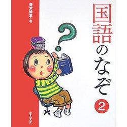 国語のなぞ〈2〉(学校のなぞ・シリーズPart2) [単行本]