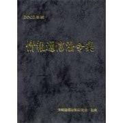 情報通信法令集〈2003年版〉 [単行本]