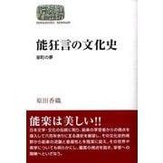 能狂言の文化史-室町の夢(世界思想ゼミナール) [全集叢書]