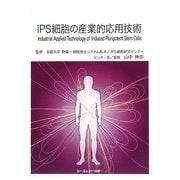 iPS細胞の産業的応用技術 [単行本]