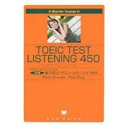 A Shorter Course in TOEIC Test Listening 450―K(カタノダ)メソッズによる5分間新TOEICテスト・リスニング450 [単行本]