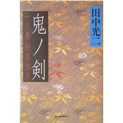 鬼ノ剣―十兵衛刺客始末(時代小説文庫) [文庫]