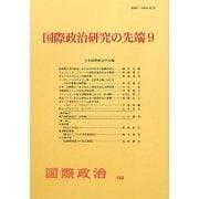 国際政治研究の先端〈9〉 [単行本]