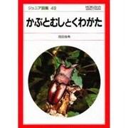 かぶとむしとくわがた(ジュニア図鑑〈49〉) [図鑑]