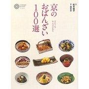 京のおばんざい100選(コロナ・ブックス) [単行本]