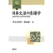 日本文法の系譜学―国語学史と言語学史の接点(開拓社言語・文化選書) [全集叢書]