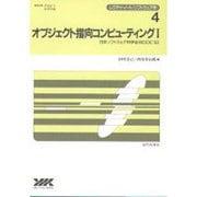 オブジェクト指向コンピューティング―日本ソフトウェア科学会WOOC'92〈1〉(レクチャーノート ソフトウェア学〈4〉) [全集叢書]