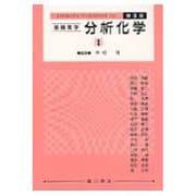 基礎薬学分析化学Ⅰ 第3版 [単行本]