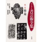 殷・周(ヴィジュアル 書芸術全集〈第1巻〉) [全集叢書]