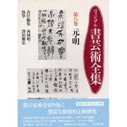 元・明(ヴィジュアル 書芸術全集〈第8巻〉) [全集叢書]