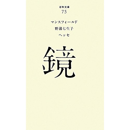 鏡(百年文庫〈75〉) [全集叢書]