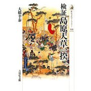 検証 島原天草一揆(歴史文化ライブラリー) [全集叢書]