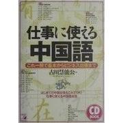 仕事に使える中国語―これ一冊で基本からビジネス出張まで(アスカカルチャー) [単行本]