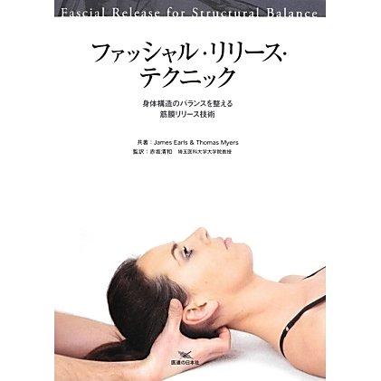 ファッシャル・リリース・テクニック―身体構造のバランスを整える筋膜リリース技術 [単行本]
