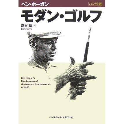 モダン・ゴルフ―ハンディ版 [単行本]
