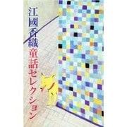 江國香織童話セレクション [単行本]