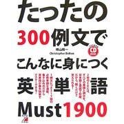 たったの300例文でこんなに身につく英単語Must 1900(アスカカルチャー) [単行本]