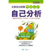 大学生の就職 やさしい自己分析〈2009年度版〉 [全集叢書]