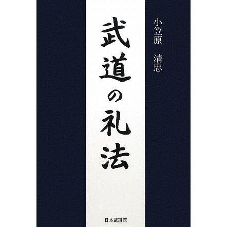 武道の礼法 [単行本]