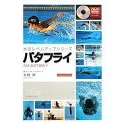 バタフライ(水泳レベルアップシリーズ) [単行本]