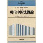 現代中国法概論(現代中国法叢書〈1〉) [単行本]