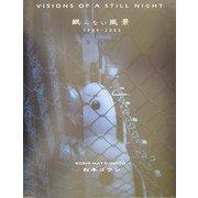 眠らない風景 1989-2003 VISIONS OF A STILL NIGHT―松本コウシ写真集 [単行本]