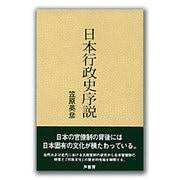日本行政史序説 [単行本]