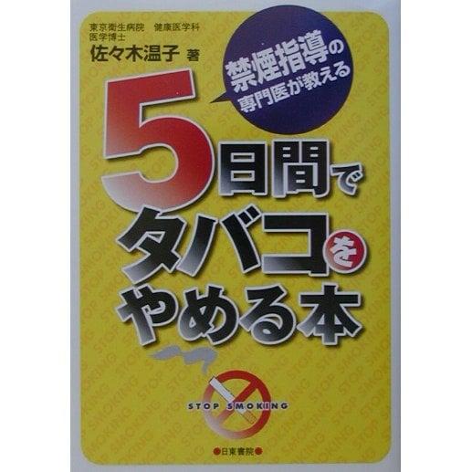 5日間でタバコをやめる本―禁煙指導の専門医が教える [単行本]