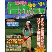 信州の高原 '00~'01(B・B MOOK 138 自然シリーズ No.18) [ムックその他]