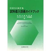CGCにおける試料導入技術ガイドブック [単行本]