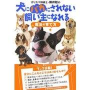 カリスマ訓練士・藤井聡の犬にバカにされない飼い主になれる―魔法の育て方 [単行本]