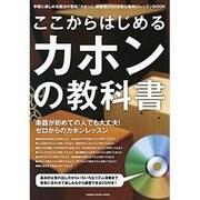 ここからはじめるカホンの教科書-付属CDに合わせて楽しく練習できる初心者向けレッスンBOOK(シンコー・ミュージックMOOK) [ムックその他]
