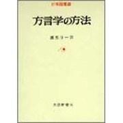 方言学の方法(日本語叢書)