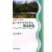 ヒートアイランドと都市緑化(気象ブックス) [全集叢書]