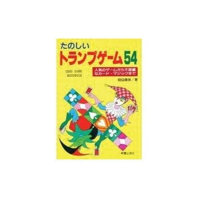 たのしいトランプゲーム54 [単行本]