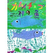 カムイチェプ神の魚(おはなしの森〈9〉) [全集叢書]