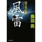 風雷―闇の用心棒〈13〉(祥伝社文庫) [文庫]
