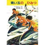 青い玉のひみつ(新日本少年少女の文学〈2-13〉) [全集叢書]