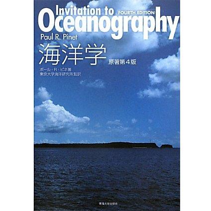 海洋学 [単行本]