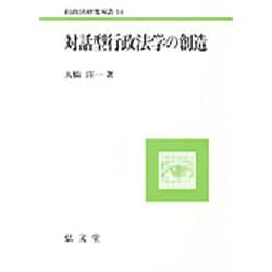 対話型行政法学の創造(行政法研究双書) [全集叢書]
