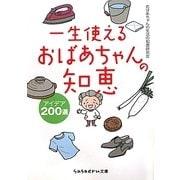 一生使えるおばあちゃんの知恵―アイデア200選(sasaeru文庫) [文庫]