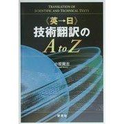 英→日 技術翻訳のA to Z [単行本]